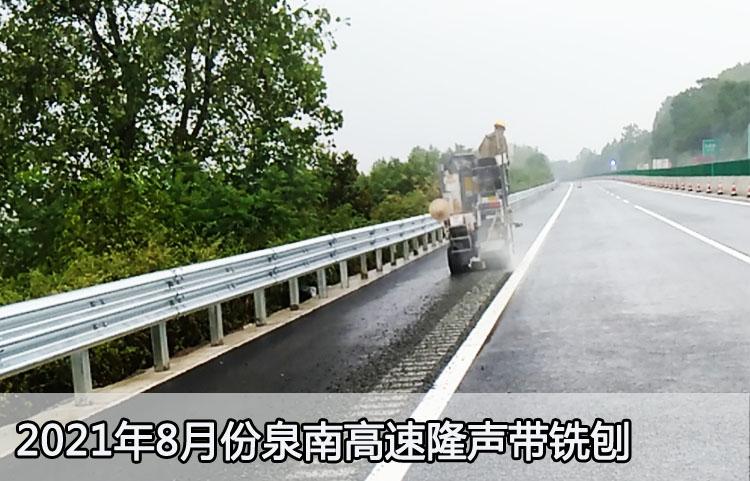隆声带铣刨 高速公路铣刨